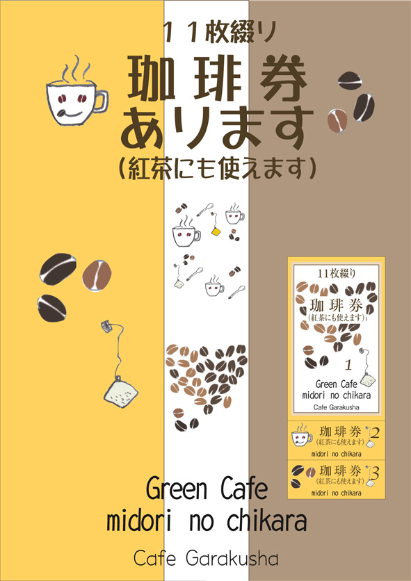 coffee ticket